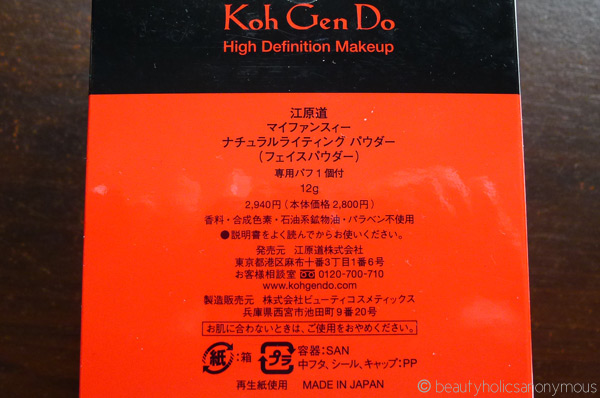 Koh Gen Do Maifanshi Natural Highlighting Powder Description