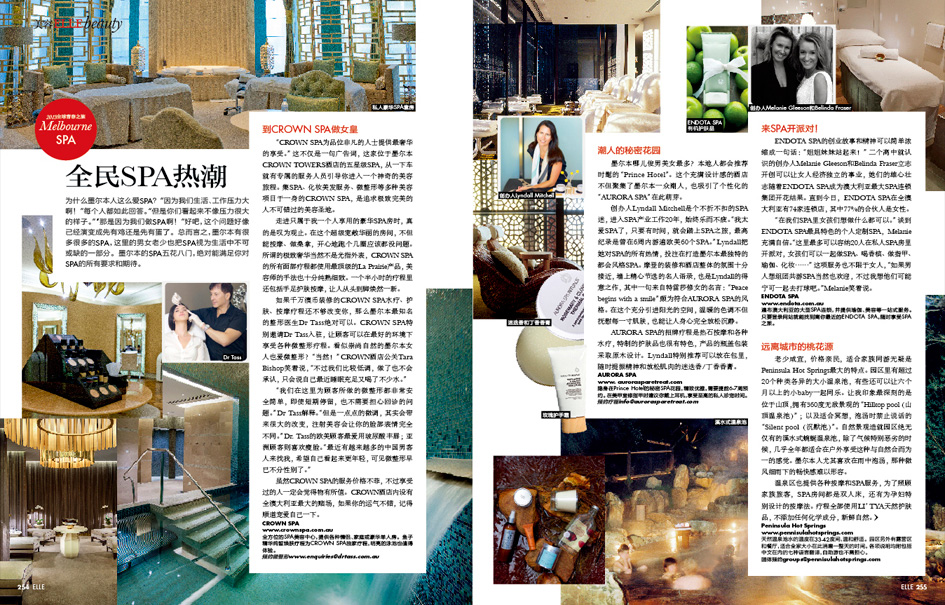 Beautyholics Anonymous Was Mentioned In ELLE China